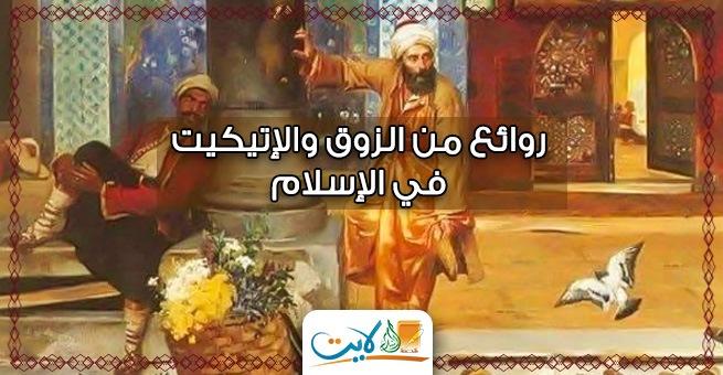 روائع من الذوق والإتيكيت في الإسلام