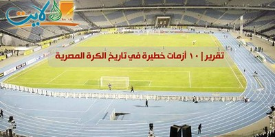 تقرير بالفيديو | 10 أزمات خطيرة في تاريخ الكرة المصرية