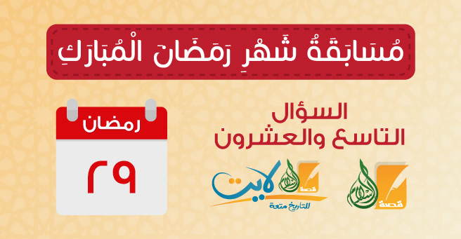 مسابقة شهر رمضان .. السؤال التاسع والعشرون