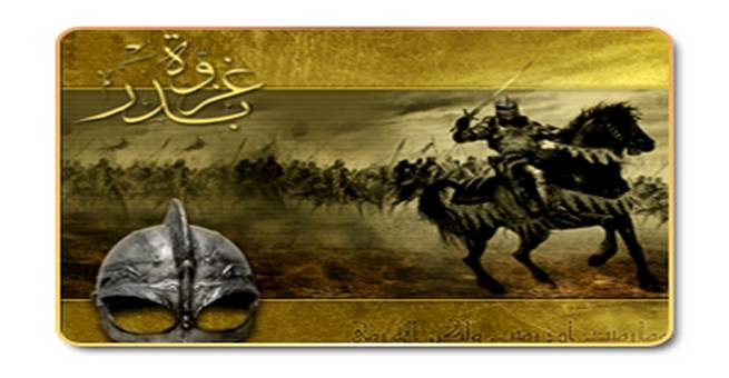 حدث في 17 رمضان .. معركة بدر الكبرى
