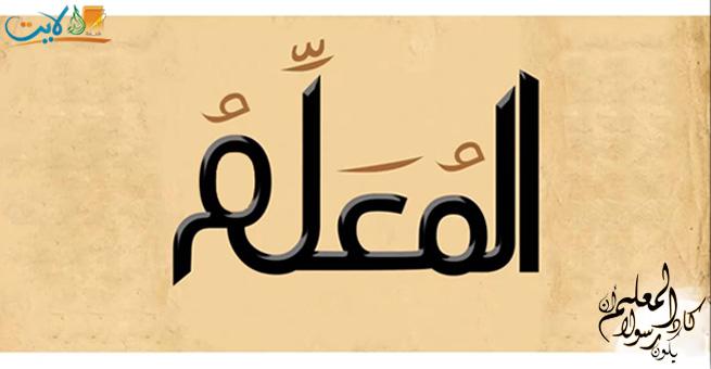 لماذا قال الإمام مسلم «دعني حتى أقبل رجليك»؟