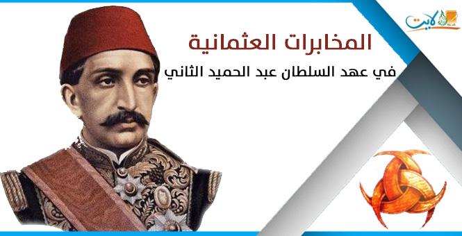 المخابرات العثمانية في عهد السلطان عبد الحميد الثاني