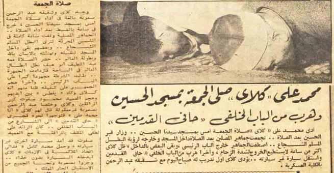 محمد علي كلاي هرب من مسجد الحسين حافي القدمين