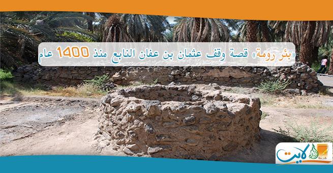«بئر رومة» قصة وقف عثمان بن عفان النابع منذ 1400 عام