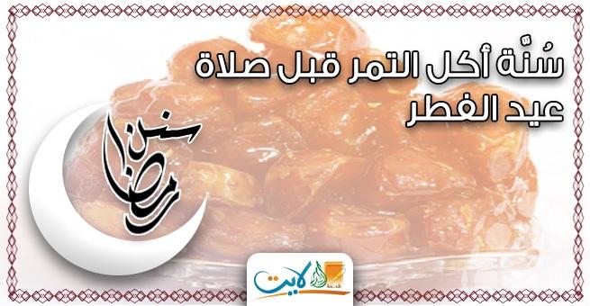 سُنَّة أكل التمر قبل صلاة عيد الفطر