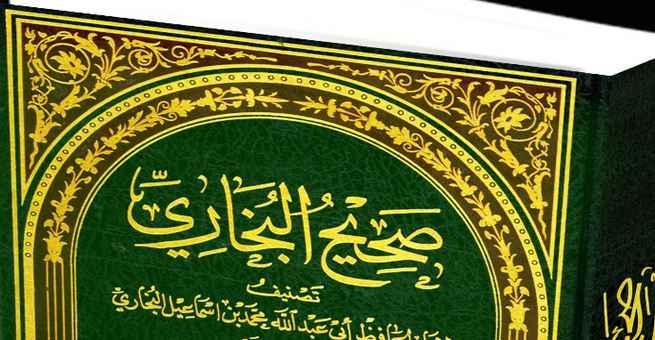 وفاة الإمام البخاري