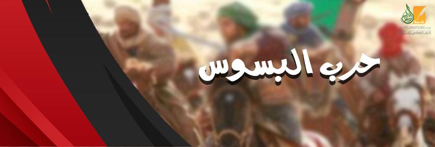 قصة حرب البسوس .. أطول حرب في تاريخ العرب