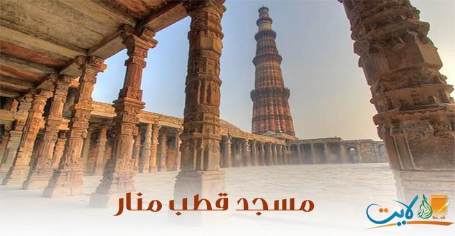 قطب منار.. قصة أول مسجد في الهند