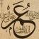 وفاة عمر بن الخطاب رضي الله عنه