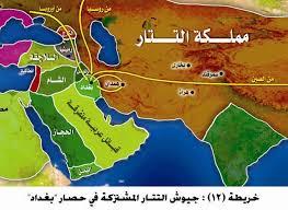 هولاكو يتسلم بغداد من العباسيين