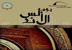 مكتبة الإسكندرية تنظم يوم الأندلس للعام الثالث على التوالي