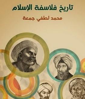 تاريخ فلاسفة الإسلام - محمدلطفي جمعة2