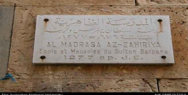 هل كان القائد بيبرس عربيا؟