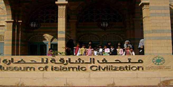 متحف الشارقة للحضارة الإسلامية على الإنترنت