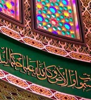 الفنـون الإسلاميـة .. متعة العيـن و بهجـة النظـر