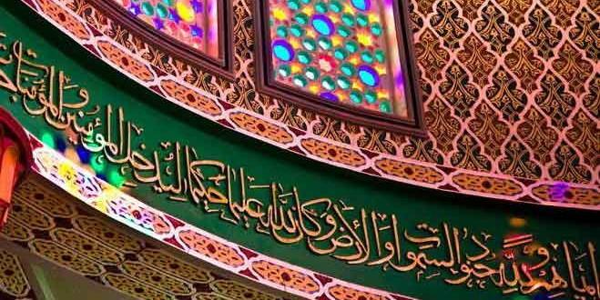 الفن الإسلامي .. متعة العين و بهجة النظر