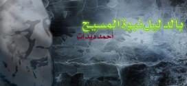 فيديو| الشيخ أحمد ديدات يثبت بالدليل نبوة المسيح