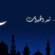 كيف استقبل المصريون هلال رمضان على مدار التاريخ الإسلامي؟