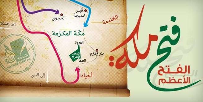 فتح مكة .. إنفوجرافيك