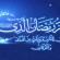 رمضان كريم.. عبارة يرددها الشباب لتبرير أخطائهم