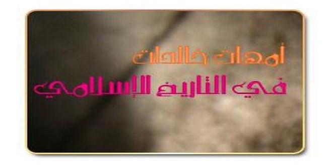 والدة الإمام أحمد بن حنبل