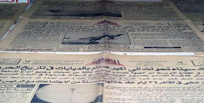 شاهد   أشهر عناوين الصحف المصرية في حرب أكتوبر