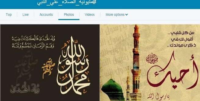 هاشتاج مليونية الصلاة على النبي يتصدر تويتر
