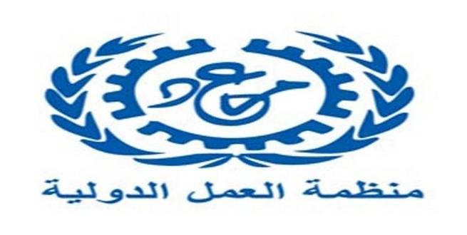تأسيس منظمة العمل الدولية