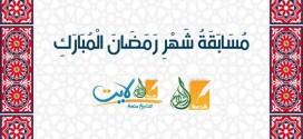 مسابقة شهر رمضان المبارك