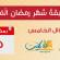 مسابقة شهر رمضان المبارك .. السؤال الخامس