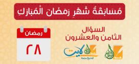 مسابقة شهر رمضان .. السؤال الثامن والعشرون