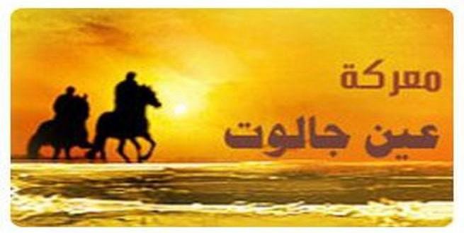 حدث في 15 رمضان .. انتصار عين جالوت