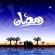 حكم جماع الزوجة في نهار رمضان !