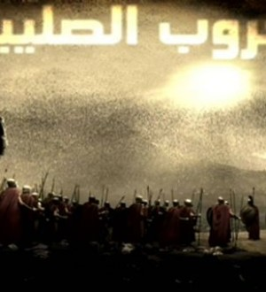 salebia wars