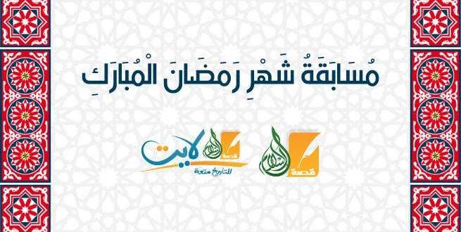 أسماء الفائزين في مسابقة قصة الإسلام