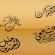 إضاءات سريعة على تاريخ الأئمة الأربعة