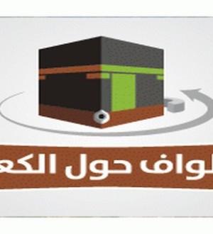tawaf2