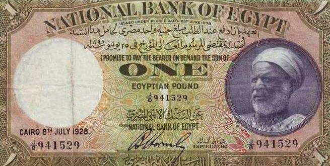 أول تعامل بالجنيه الورقي في مصر