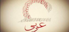 قصة الحرب على اللغة العربية