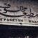 أخطر مطبعة في تاريخ بورسعيد