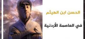 متحف الأردن يحتفي بالعالم العربي الحسن ابن الهيثم