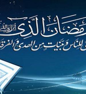 ramadan-tarikh-mini