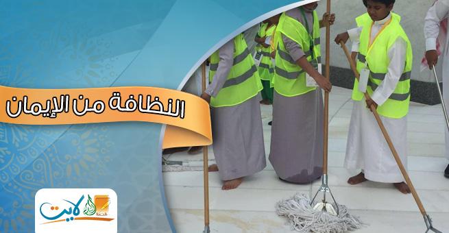 لماذا تعد النظافة سلوكا إسلاميا؟
