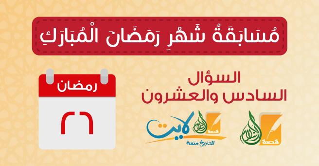 مسابقة شهر رمضان .. السؤال السادس والعشرون