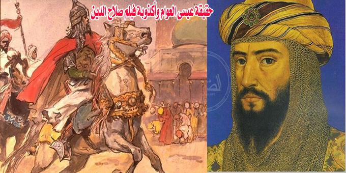 حقيقة عيسى العوام وأكذوبة فيلم صلاح الدين