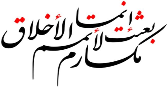 الأخلاق في الحضارة الإسلامية