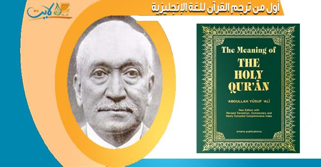 أول من ترجم القرآن للغة الإنجليزية