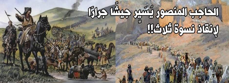 محمد بن أبي عامر يُسَيِّر جيشًا جرارًا لإنقاذ نسوة ثلاث!!
