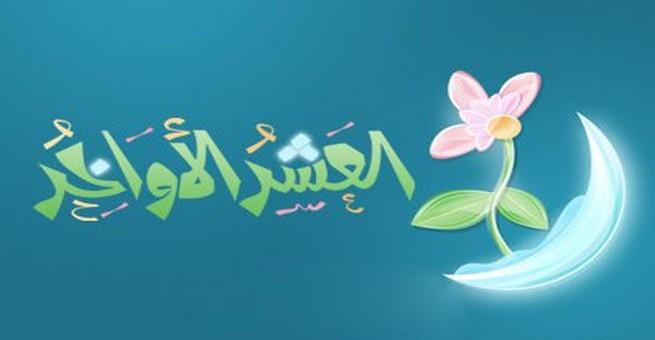 أيهما أفضل .. العشر الأواخر من رمضان أم عشر ذي الحجة ؟