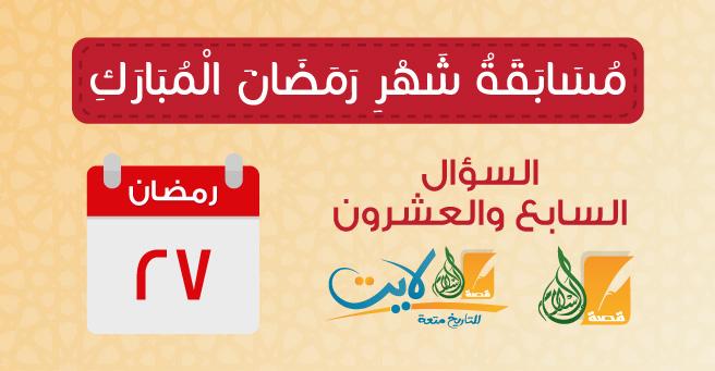 مسابقة شهر رمضان ..  السؤال السابع والعشرون
